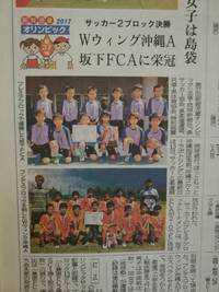 新報児童少年サッカー大会☆優勝したぞ~(ブログ)を投稿しました。 | 沖縄や那覇でリフォームするなら【株式会社 あうん工房】