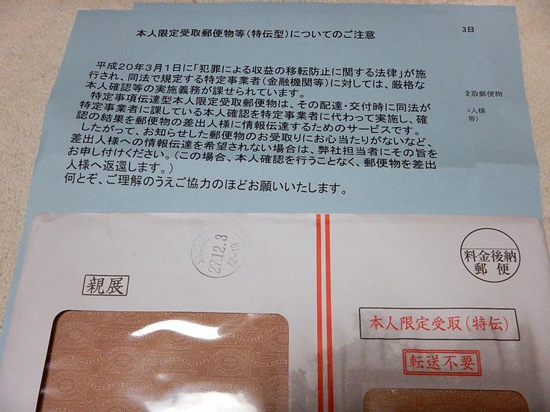 受取 郵便 限定 本人 【図解手順】本人限定受取郵便をネットから再配達してもらう方法