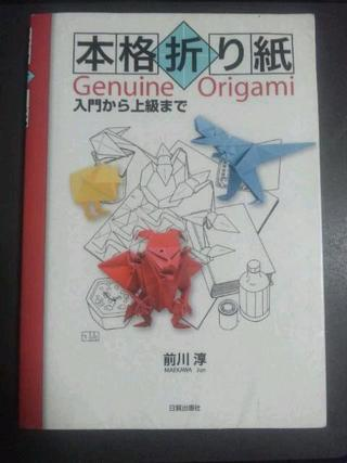 折り紙の 折り紙の本 : afj.ti-da.net