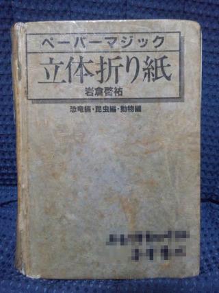 クリスマス 折り紙 折り紙 本 : afj.ti-da.net
