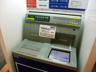外貨両替で大失敗:AWAZON