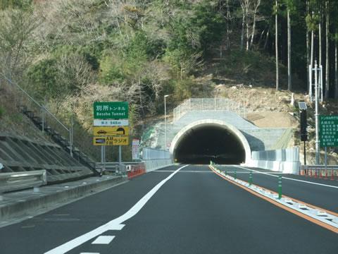 三遠南信自動車道が、ちょっぴり開通:AWAZON