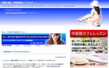 沖縄中国語・韓国語教室「キジムナー」