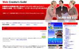 沖縄ホームページ制作集団「沖縄ウェブクリエイターズギルド(Okinawa Web Creator's Guild)」