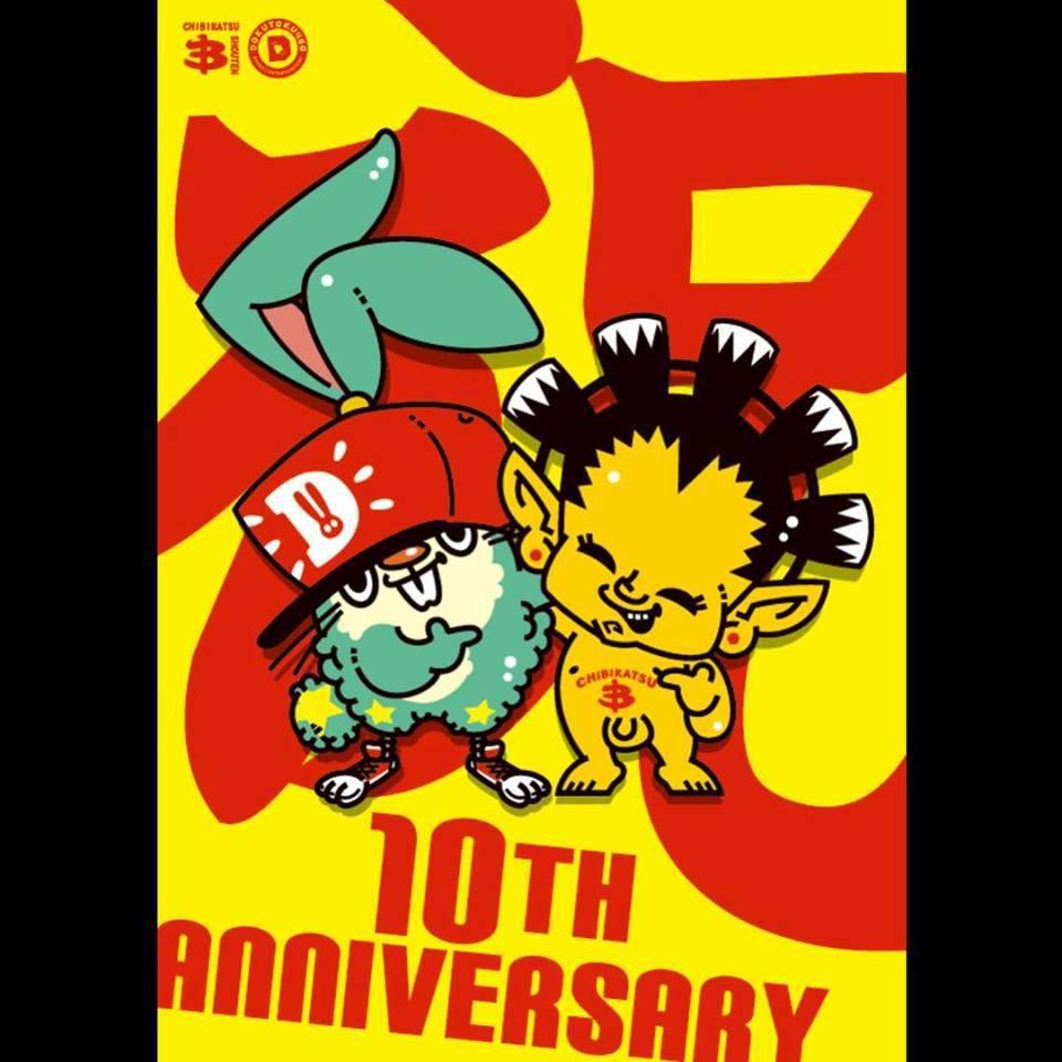 七月のチビかつ商店☆10周年祭☆
