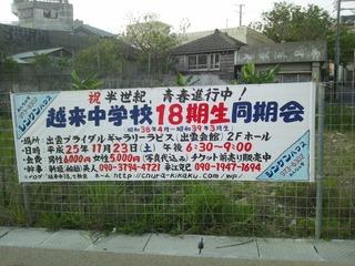 沖縄の同窓会横断幕「半世紀、青春進行中!」