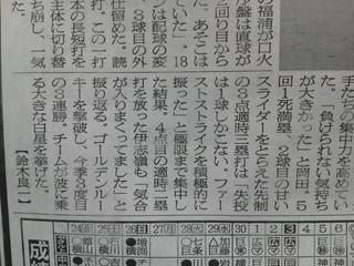 伊志嶺翔大の画像 p1_30