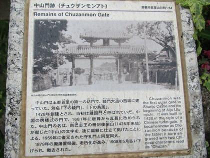 消えた第1の門、中山門(ちゅう...