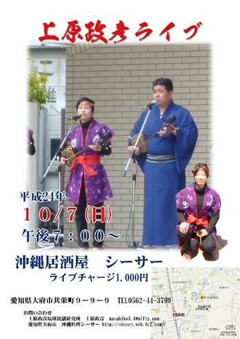 沖縄民謡シーサーライブ