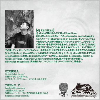 DJ Kamikaz - Abstractions Of Sound