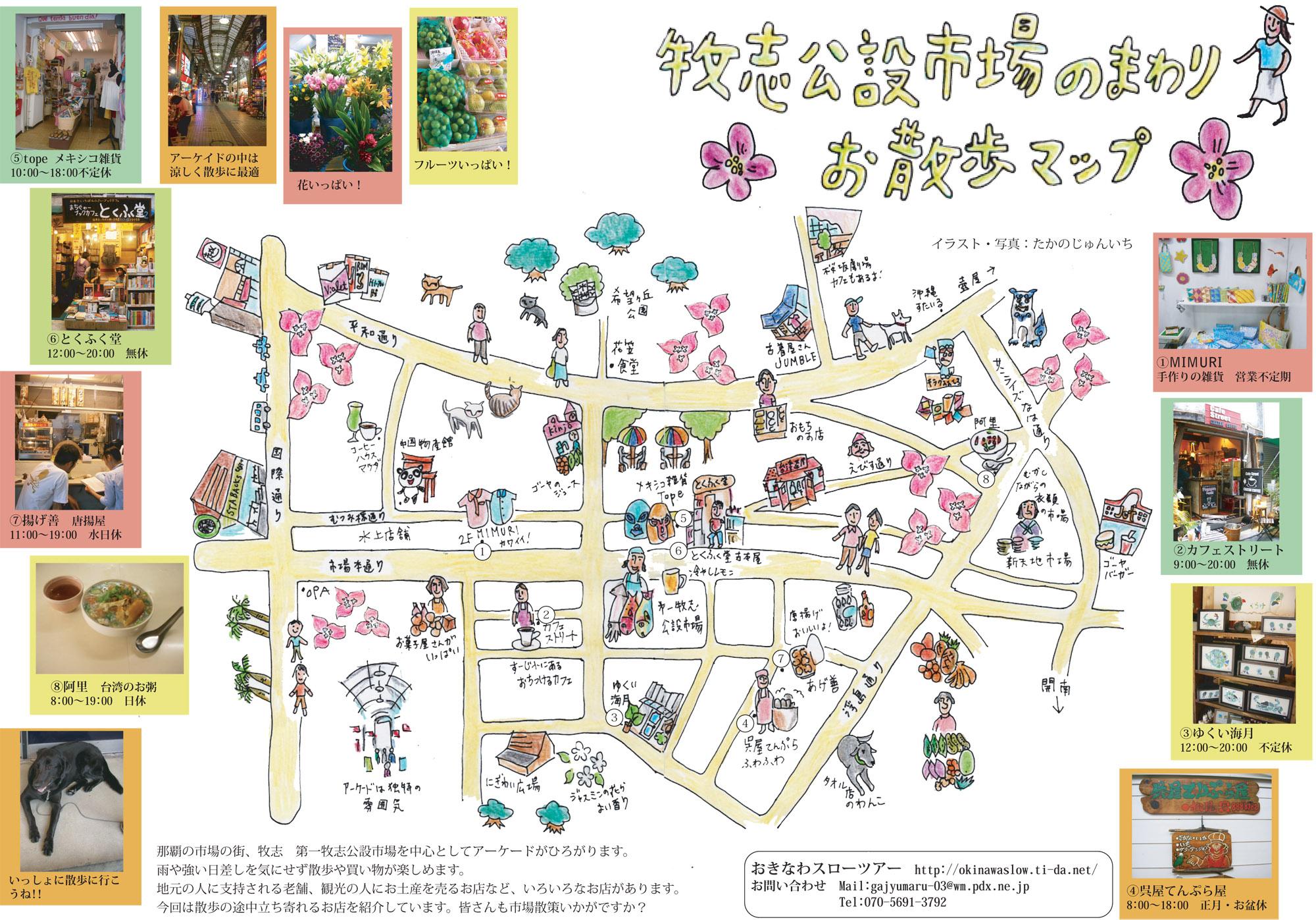 おきなわスローツアー okinawa slow tour:2009年02月