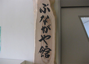 大宜味倶楽部
