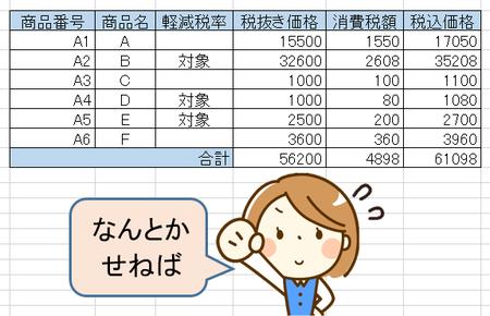 エクセル 消費 税