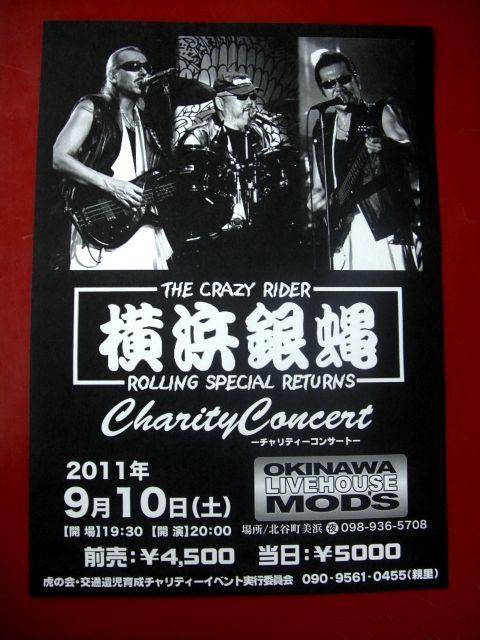 横浜銀蝿の画像 p1_25