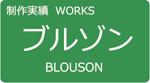 OPF 沖縄プリントファクトリー オリジナルブルゾン制作 実績バナー ブルゾン