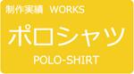 OPF 沖縄プリントファクトリー 那覇 オリジナルポロシャツ制作 実績バナーポロシャツ