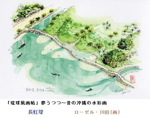 長虹堤:琉球の風光