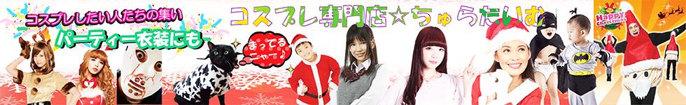 パーティコスプレ【kosupure2014】 衣装 販売.com ちゅらたいむ