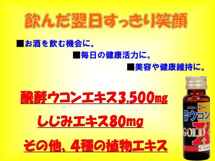 沖縄 発酵ウコン もらって嬉しい 土産