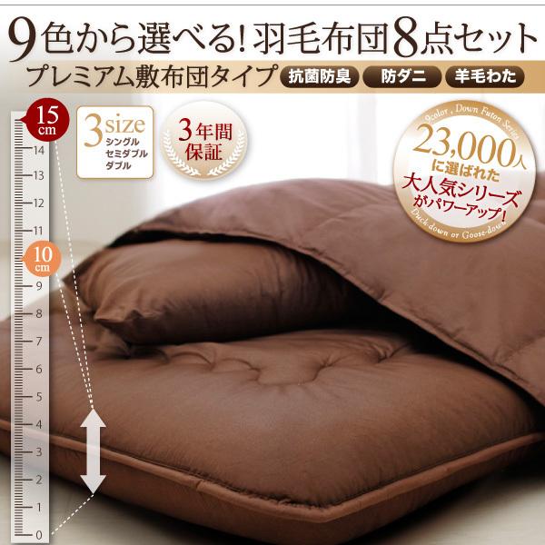 羽毛布団 ぐっすり グッドスリープ 寝具