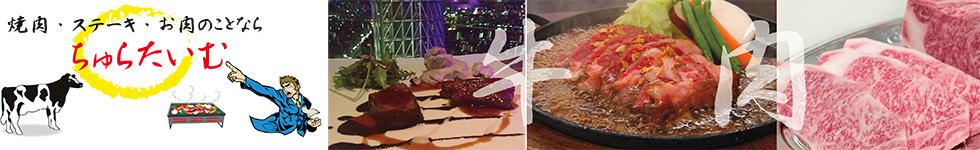 美味しい焼肉・ステーキ 通販専門店★ちゅらたいむ