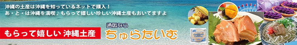 もらって嬉しい沖縄・土産通販専門店★Chura-Time