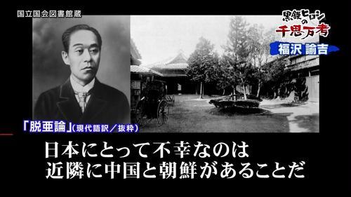中国の脅威 中国人の残虐性:沖縄...