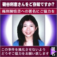 闇サイト殺人事件・何故「死刑制度」が必要か!:沖縄県民のみなさんへ