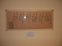 芭蕉紙のインテリア