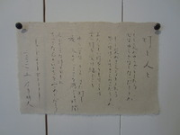詩を和紙に