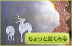 鎌田氏の創作継ぎ紙のいろいろ