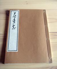 優雅な和装本☆アルバム、芳名帳に